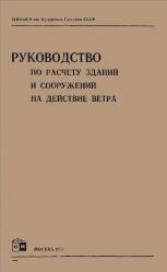 Руководство по расчету зданий и сооружений на действие ветра. ЦНИИСК 1978