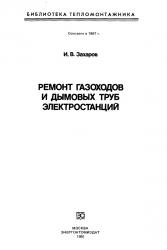 Захаров И.В. Ремонт газоходов и дымовых труб электростанций