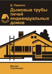 Паркани Д. Дымовые трубы печей индивидуальных домов