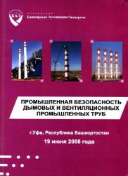 Абдрахманов Н.Х. (ред.) Промышленная безопасность дымовых и вентиляционных промышленных труб