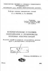 Рихтер Л.А., Князев А.М. Вспомогательные установки, оборудование и трубопроводы тепловых электростанций