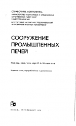 Шишков И.А. и др. Сооружение промышленных печей
