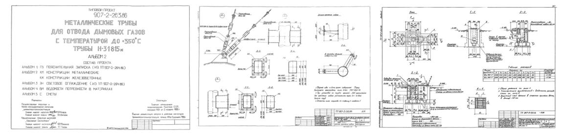 Типовой проект 907-2-263.86