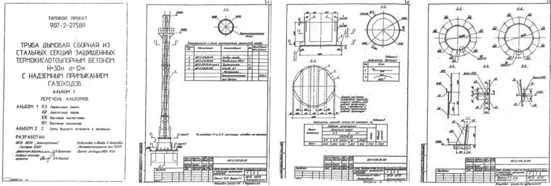 Типовой проект 907-2-275.89