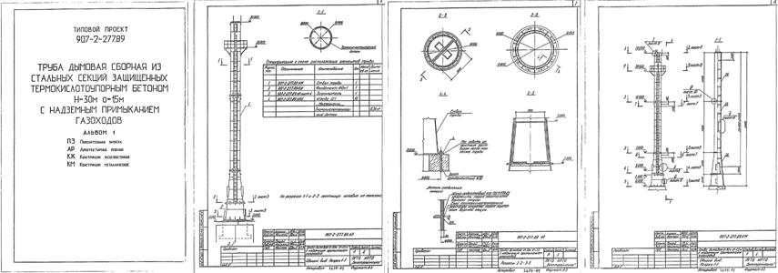 Типовой проект 907-2-277.89