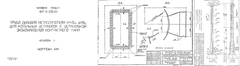 Типовой проект ТП907-2-252.84